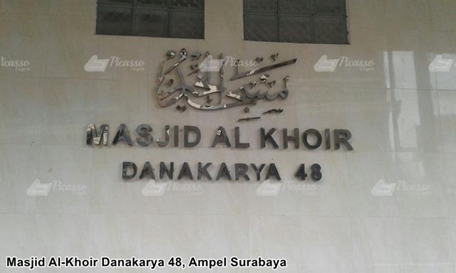 Karpet Masjid Al-khoir Danakarya, Ampel Surabaya