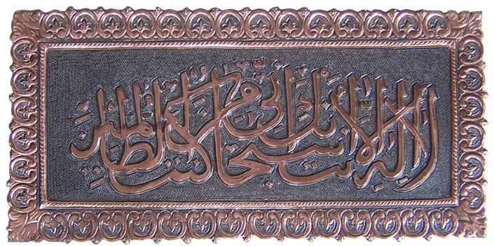 harga kaligrafi tembaga